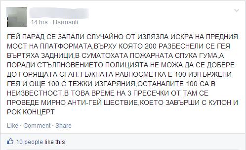 """Публикация на страницата на събитието на т. нар. """"анти-гей парад"""""""