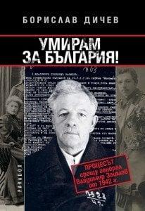 Vladimir-Zaimov-PRESS