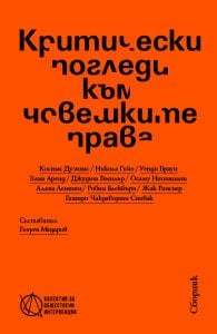 Book Human Rights_cover_final