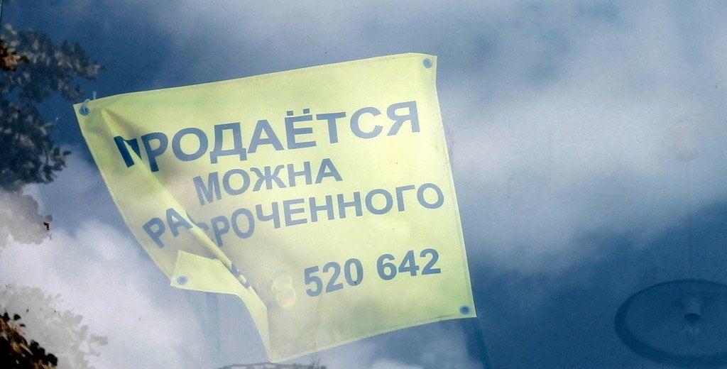 Обява за продажба на къща в Поморие на неособено правилен руски език. Снимка: CC-BY Светла Енчева.