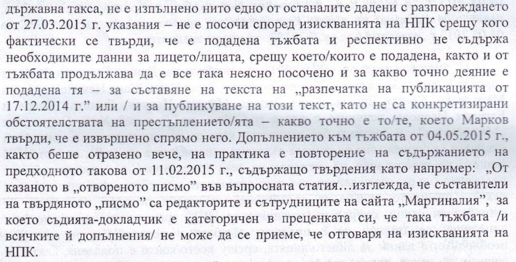 """Откъс от разпореждането на Софийски районен съд за прекратяването на делото срещу """"Маргиналия"""" на първа инстанция."""