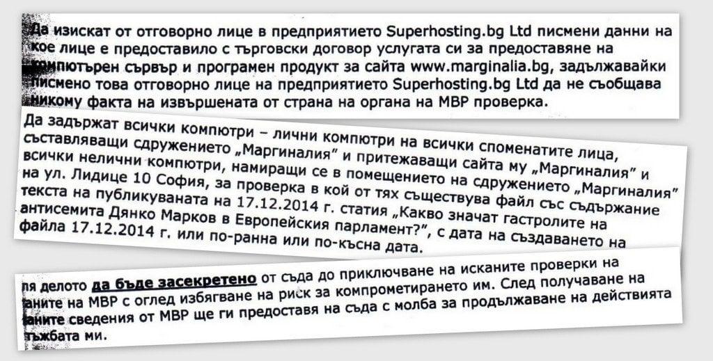 """Откъси от допълнението на тъжбата на Дянко Марков срещу """"Маргиналия"""""""