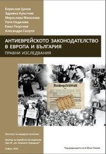 """Корица на книгата """"Антиеврейското законодателство в Европа и България""""."""