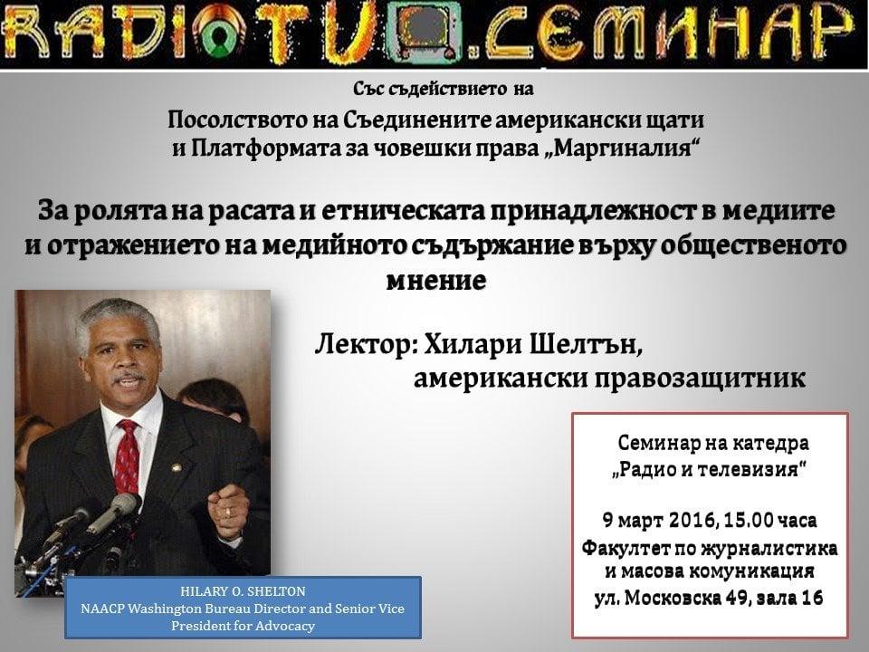 Seminar 09032016