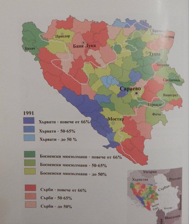 """Етническа карта на Босна преди войната. Определят я като """"шарена черга"""", защото почти всички райони са със смесено население"""". Източник: Т. Ваксберг, """"Милошевич и Трибуналът: Личен поглед към един незавършил процес"""", 2006."""