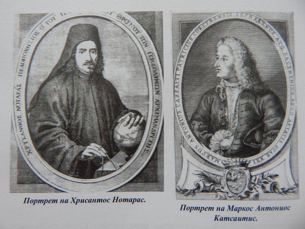 Хрисантос Нотарас (1655/1660-1731) описва еснафските организации в Пазарджик и Пловдив и оставя данни за Сливенския панаир. Маркос Антониос Катсаитис (1717-1787) слуша до полунощ песните на момичета с ръкоделие, насядали около огъня.