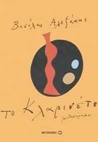 ALEXAKIS KLARINETO BOOK COVER (1)