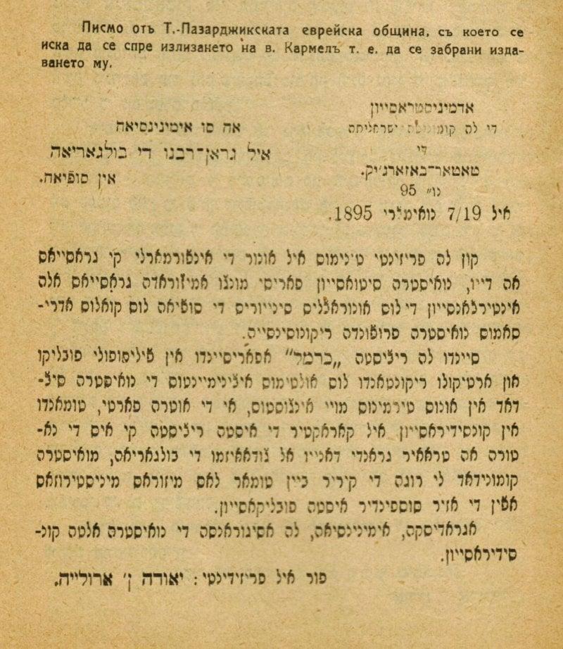 11.писмо-спиране.в.кармел (1)