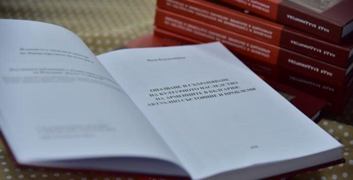 Книга разказва за арменското наследство в България (снимка)