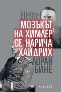 """наричаше Хайдрих"""" е издадена от """"Парадокс"""", Превод от френски: Надежда Илиева, Добромир Дончев (корица на книга)"""