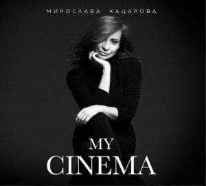 Мирослава Кацарова (снимка)