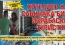 Хотелиерът ритал израелските туристи е освободен. Ежедневният антисемитизъм и расизъм на българина блесна с пълния си блясък