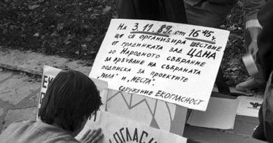 Българска общност за либерална демокрация (БОЛД) ще отбележи 30 години от една от първите граждански акции срещу  комунистическата власт