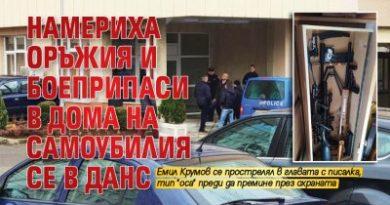 Какво още (не) знаем за самоубилия се в ДАНС член на БНС, организаторът на Луковмарш?
