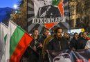 Искането за забрана на БНС ще има отражение и извън България, тя има тесни връзки с неонацистки групи в цяла Европа