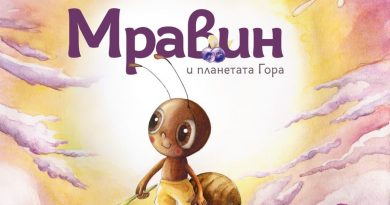 """""""Мравин"""" или защо е важно да има българска детска приказка с хомосексуални герои"""
