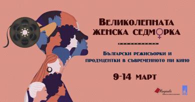 """Филмова седмица """"Великолепната женска седморка"""" – 9-14 март 2021. Вижте промените"""